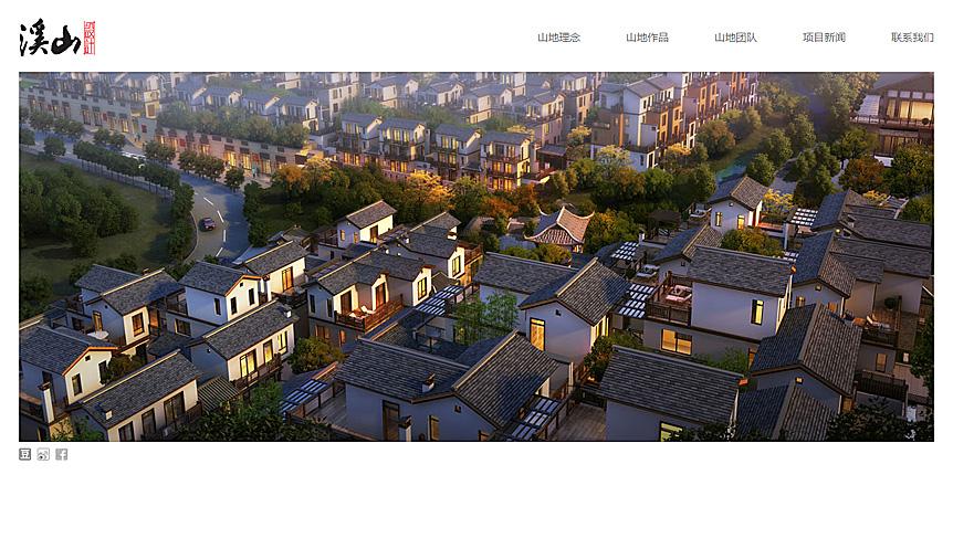 溪山建筑设计网站截图
