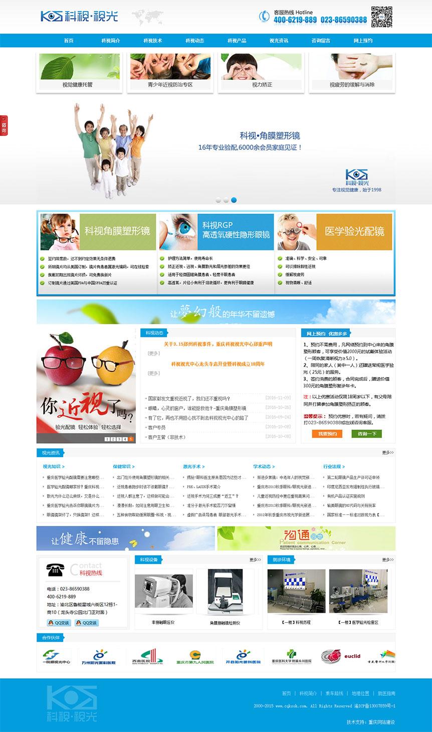 科视视力矫正网站截图